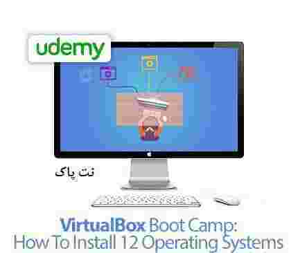 1488701220 virtualbox boot camp how to install 12 operating systems - دانلود آموزش نرم افزار VirtualBox: نصب ۱۲ سیستم عامل مختلف Udemy VirtualBox Boot Camp: How To Install 12