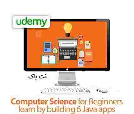 1489512242 computer science for beginners learn by building 6 java apps - دانلود آموزش مقدماتی علوم کامپیوتر همراه با ساخت ۶ اپ جاوا Udemy Computer Science for Beginners learn by 6 Java apps