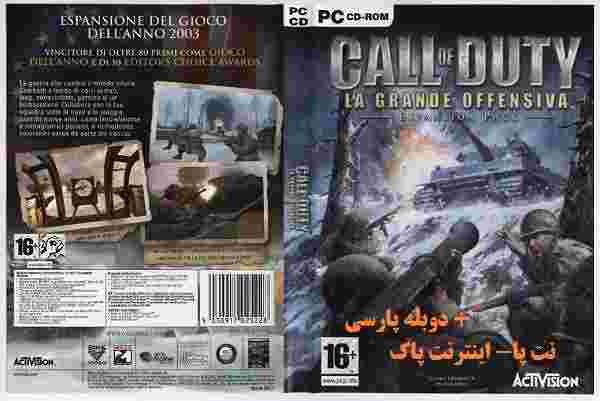 Call Of Duty United Offensive PC game free - دانلود بازی Call of Duty 2 و United Offensive دوبله فارسی