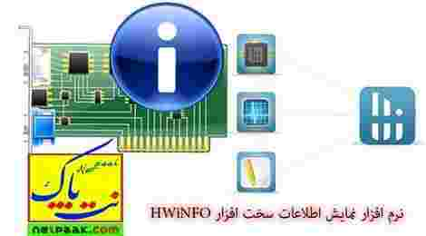دانلود HWiNFO 5.53 Build 3170 Beta