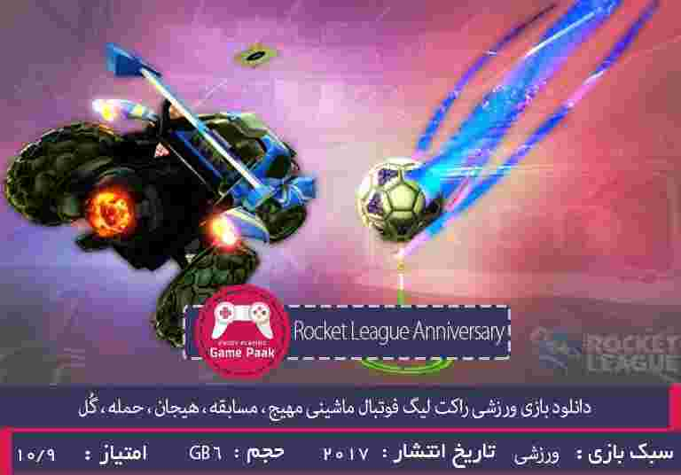 دانلود بازی Rocket League Anniversary - فوتبال ماشینی