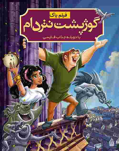 Photo of دانلود انیمیشن گوژپشت نوتردام با دوبله فارسی / The Hunchback of Notre Dame 1996
