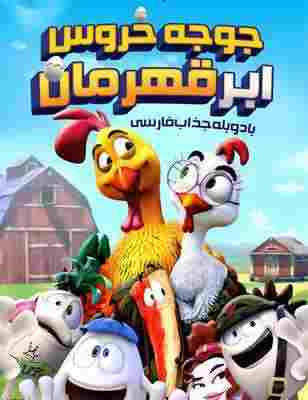 Photo of دانلود انیمیشن جوجه خروس ابرقهرمان با دوبله فارسی The Huevos Little Rooster's Egg-cellent Adventure