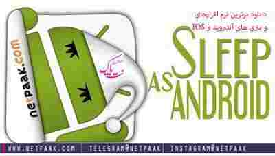 Sleep as Android 20180216 build 1869 – خواب آرام اندروید + پلاگین ها