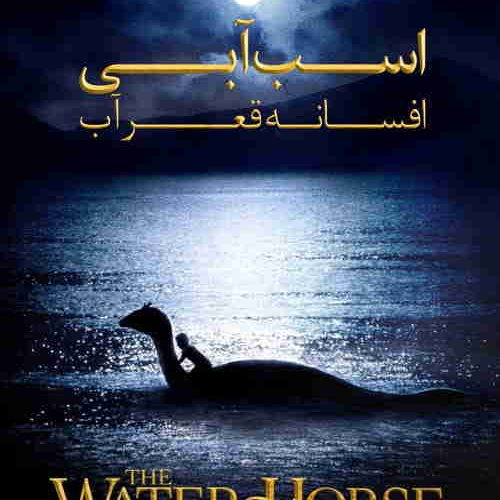 The Water Horse Legend of the Deep 2007