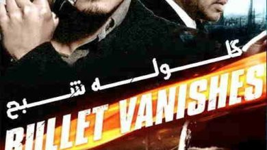 The Bullet Vanishes 2012